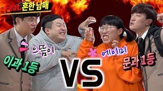 이과 1등, 으뜸이 VS 문과 1등, 에이미~!!! 골탕먹이기 대결의 승자는?! (Feat.흔한남매)
