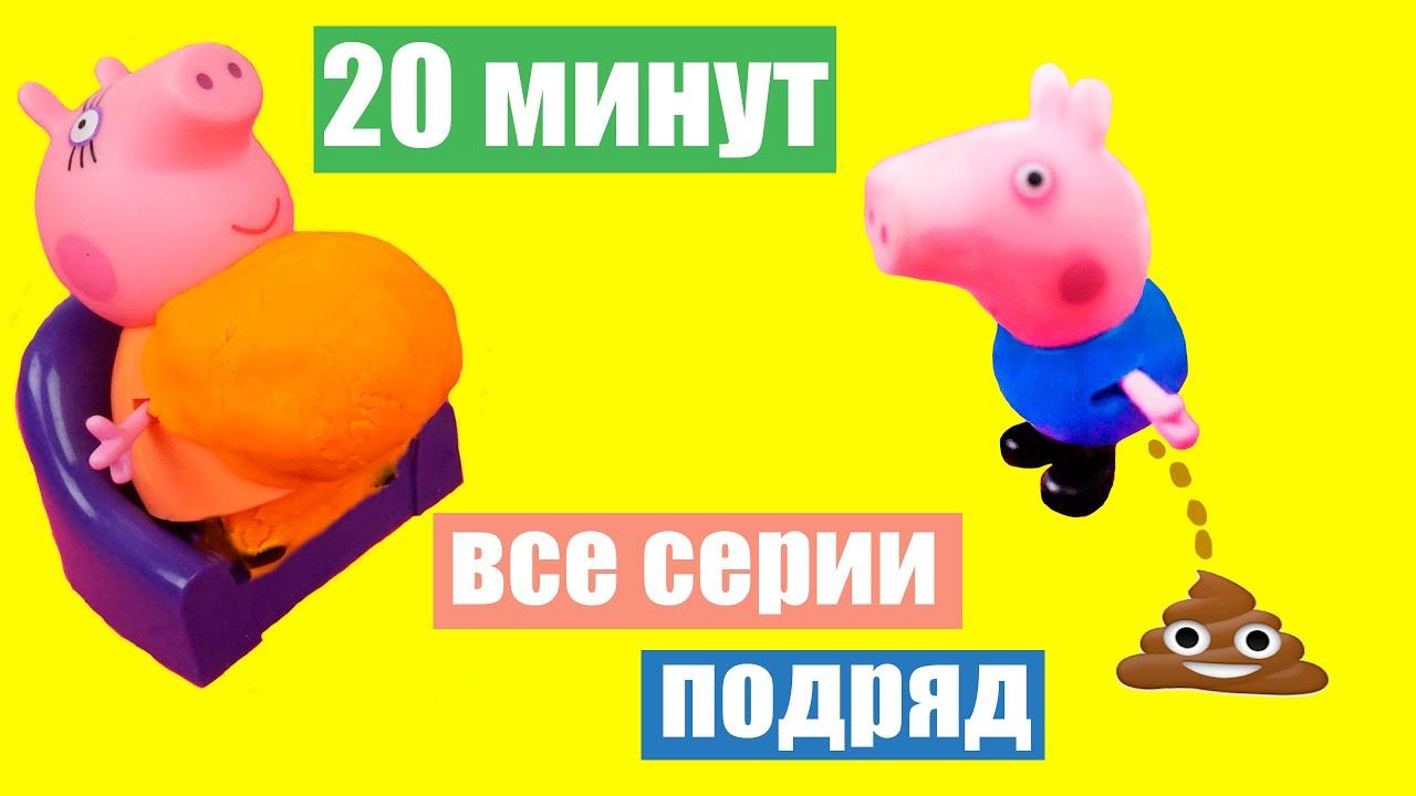 Свинка Пеппа беременность и роды джордж Все серии подряд ...