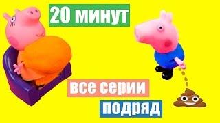 Свинка Пеппа беременность и роды джордж Все серии подряд Видео с игрушками