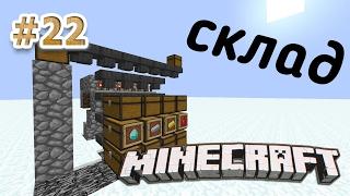 Minecraft 1.11 Строим склад для хранения вещей. Выживание #22 (Майнкрафт прохождение)