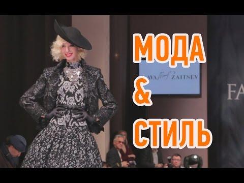 Что надеть весной - осенью 2015  Показ Вячеслава Зайцева / Модная одежда весна 2015