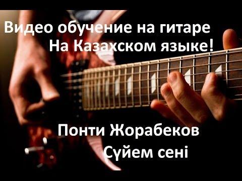 аккорды для бас гитары