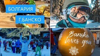 TRAVEL Горнолыжный курорт Банско Болгария 2020