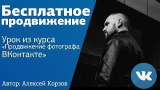 """Бесплатное продвижение ВКонтакте l Урок из курса """"Продвижение фотографа ВКонтакте"""""""