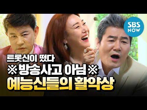 [트롯신이 떴다] 스페셜 '※방송사고 아님※ 예능신들의 활약상!' /  'K-Trot In Town' Special | SBS NOW