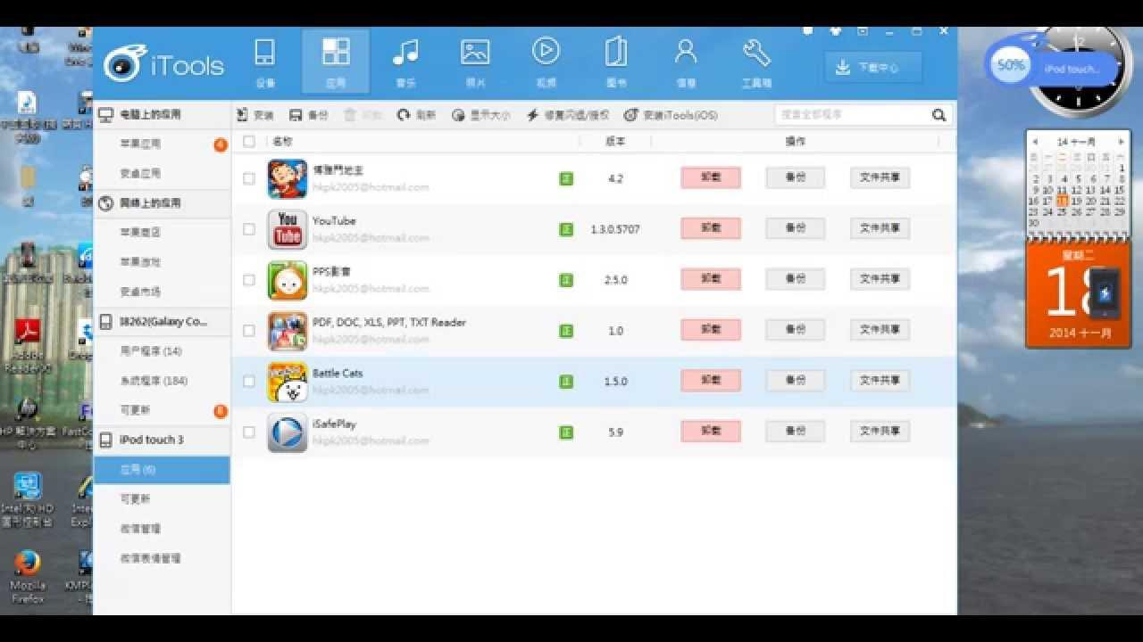 iTools Android + IOS 簡介