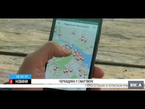 ТРК ВіККА: Черкащина у смартфоні: чиновники й ІТ-фахівці розробили туристичний мобільний додаток