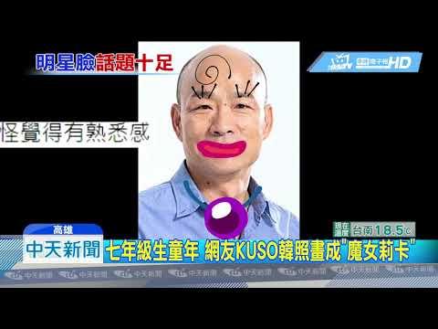 20190223中天新聞 韓國瑜小編爆料! 眼中的市長撞臉「魔女莉卡」