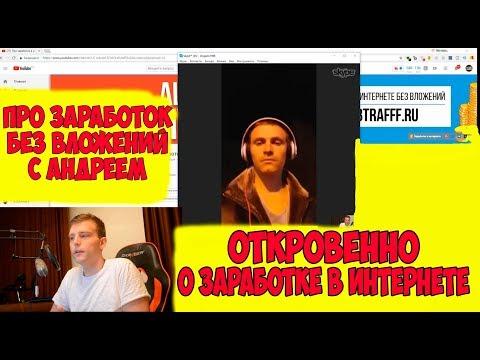 Видео Заработок в интернете без вложений законно