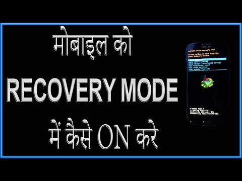 How To Reboot Android Devices Into Recovery Mode Very Easy | Hindi
