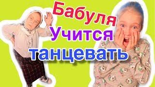 Сериал/ Как научить бабушку ТАНЦЕВАТЬ  / 3 СЕРИЯ