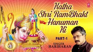 Katha Shri Ram Bhakt Hanuman Ki I PART 1 BY HARIHARAN I AUDIO SONG