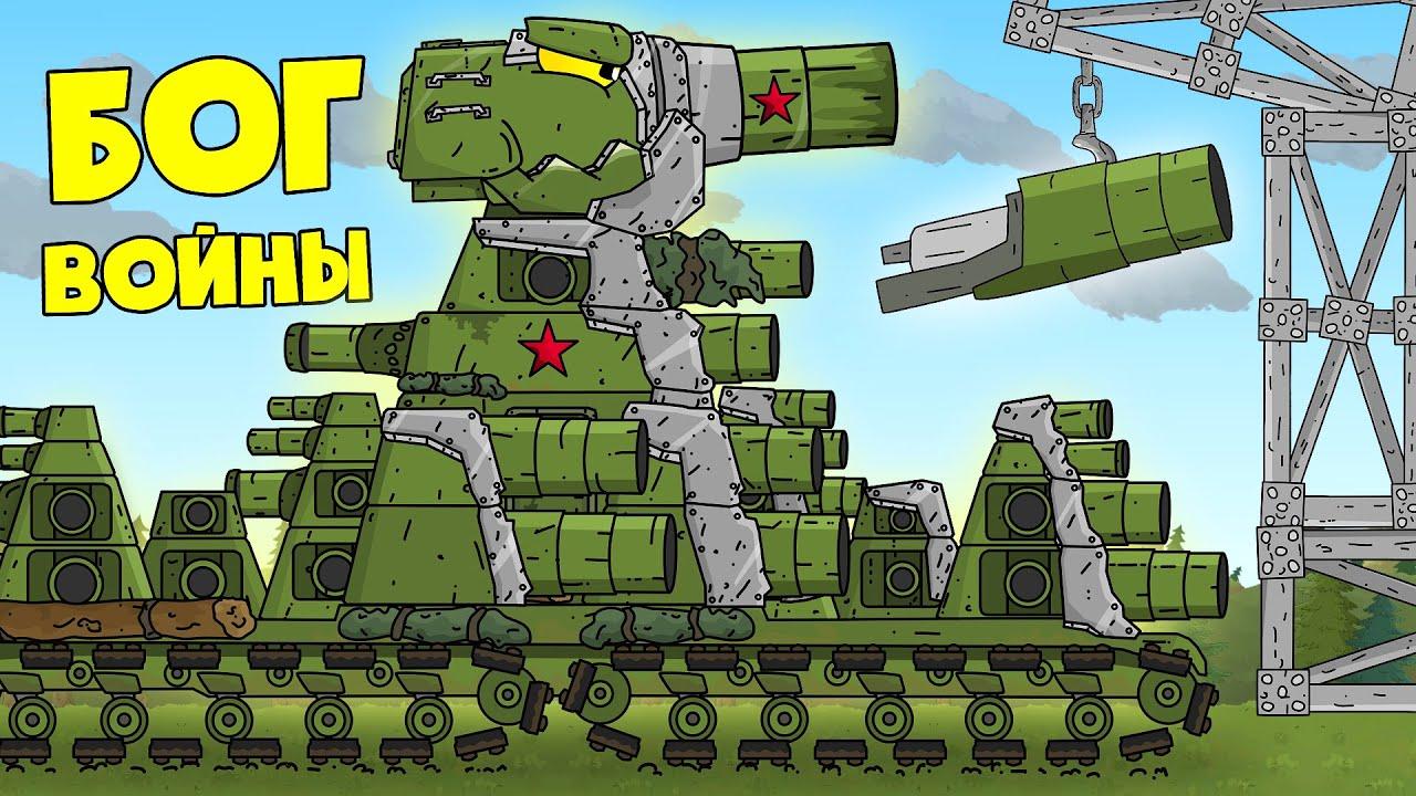Улучшение Советского Монстра - Мультики про танки