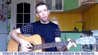 Борис Вайханский - Не говори мне ничего (гитара, кавер дд)