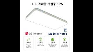 [지앤지티 조명] LED 스파클 거실등 50W