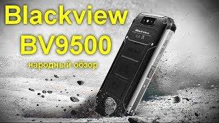 Blackview BV9500: надміцний смартфон з батареєю на 10 000 маг