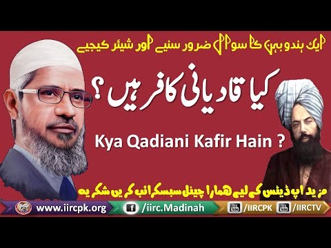 Kya Qadiani Kafir Hain ? (کیا قادیانی کافر ہیں) Great Answer By Hero Of Islam Dr Zakir Naik Urdu