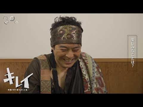 再演ごとにブラッシュアップし続けてきた松尾スズキの代表作『キレイ』が、5年ぶりの上演となる今回、フレッシュなキャストを得てさらなる...