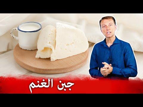 ١٠ فوائد رائعة لجبن الغنم