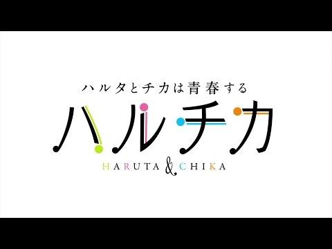 「ハルチカ 〜ハルタとチカは青春する〜」の参照動画