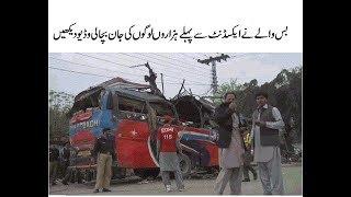 Bus Brakes Failed in Nushki, Balochistan 2017