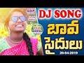 Bava Saidulu Folk Song   Latest Folk Songs 2019   Latest Telugu DJ Songs   Mana Palle Jeevithalu