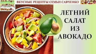 Летний салат из Авокадо. Вкусный овощной салат Avocado salad рецепты семьи Савченко