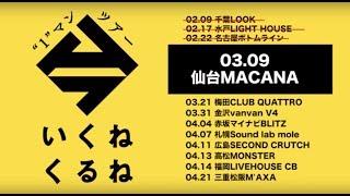 【ツアーダイジェスト】 オメでたい頭でなにより全国ツアー - 『ワンマンライブツアー~今いくねくるね~仙台』