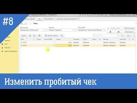 Как исправить пробитый чек ККМ 1С 8.3 - отменить, изменить, удалить и т.п.