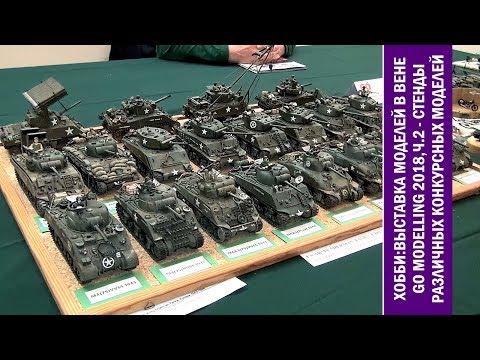 Хобби: конкурсные модели на выставке Go Modelling 2018 в Венском военном музее, ч.2