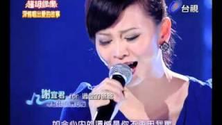 20101218 超級偶像 16.謝宜君:半包菸