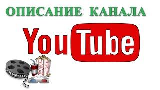 Как добавить описание канала Youtube