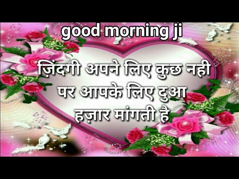 Good Morning Video For Whatsapp | Good Morning Whatsapp Status | Good Morning Wallpapers Images