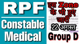 rpf-constable-medical-zone-wise-group-d-medical-admit-card-official-update
