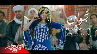 Nagwan - Regalet El Saieed | Music Video - 2019 | ( نجوان - رجالة الصعيد ( صعيدى
