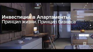 Инвестиции в недвижимость / Апартаменты