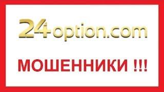 24 Опцион - варианты КИДАЛОВА доверчивых | бинарные опционы проскальзывание