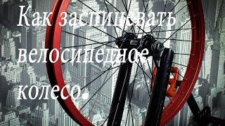 Как исправить восьмерку на велосипедном колесе.(В этом видео я показываю как исправить восьмерку и яйцо на велосипедном колесе., 2015-02-18T16:53:34.000Z)