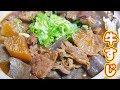 土鍋であつあつトロトロ牛すじ煮の作り方/飯テロ【kattyanneru】