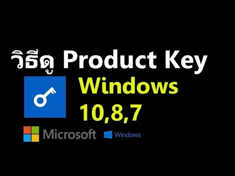 วิธีดู Product Key ของ Windows 10, 8, 7 ด้วยโปรแกรม produkey