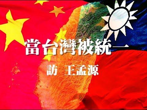 090617 訪 王孟源:當台灣被統一(50%版)