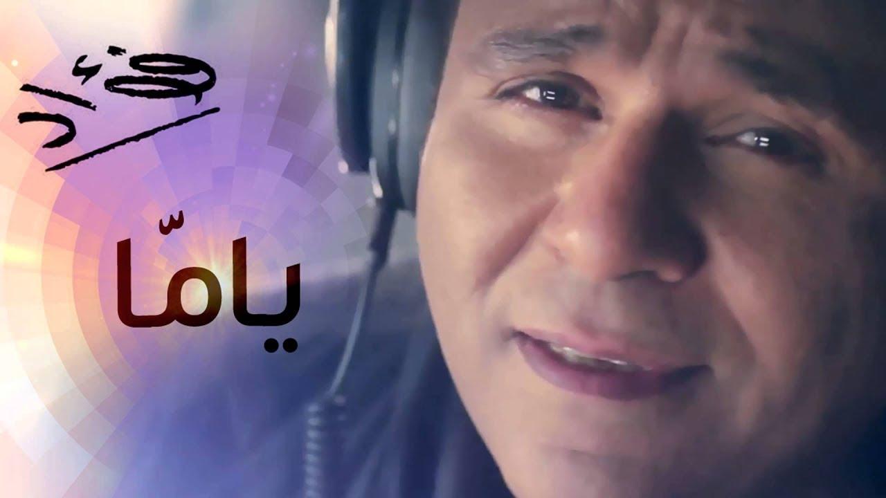 mohamed fouad yama