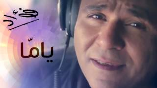 Mohamed Fouad - Yamma (Official Audio) l محمد فؤاد - ياما
