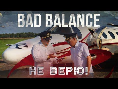 Смотреть клип Bad Balance - Не Верю