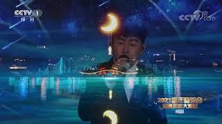 [2021新年音乐会]歌曲《弯弯的月亮》 演唱:陶喆 胡彦斌| CCTV - YouTube