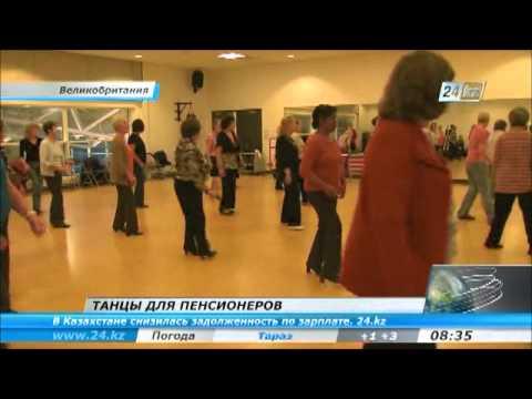 Танцы для пенсионеров