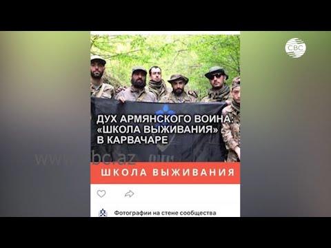 Армения создала на оккупированных территориях террористическую организацию