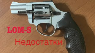 Револьвер Лом-с и его проблемы Lom-s