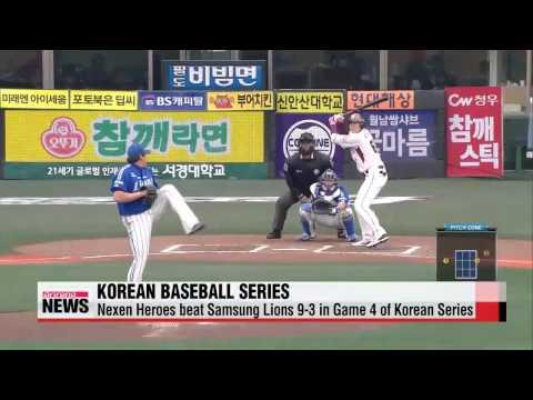 Nexen Heroes beat Samsung Lions in Game 4 of Korean Series   한국시리즈 4차전 넥센 vs 삼성