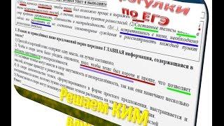 ЕГЭ по русскому языку решение КИМа практика